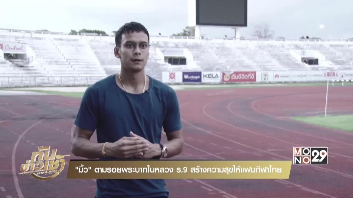 """""""มิ้ว"""" ตามรอยพระบาทในหลวง ร.9 สร้างความสุขให้แฟนกีฬาไทย"""
