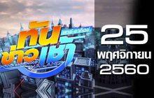ทันข่าวเช้า เสาร์-อาทิตย์ Good Morning Thailand 25-11-60