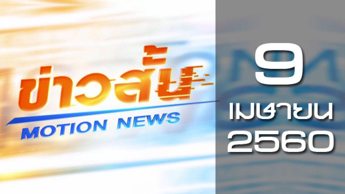 ข่าวสั้น Motion News Break 3 09-04-60