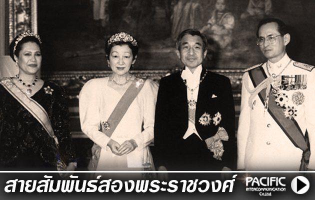 สายสัมพันธ์สองพระราชวงศ์