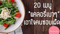 20 เมนูอาหารแคลอรี่ต่ำ เอาใจคนชอบกินเผ็ด อาหารลดน้ำหนักก็แซ่บได้