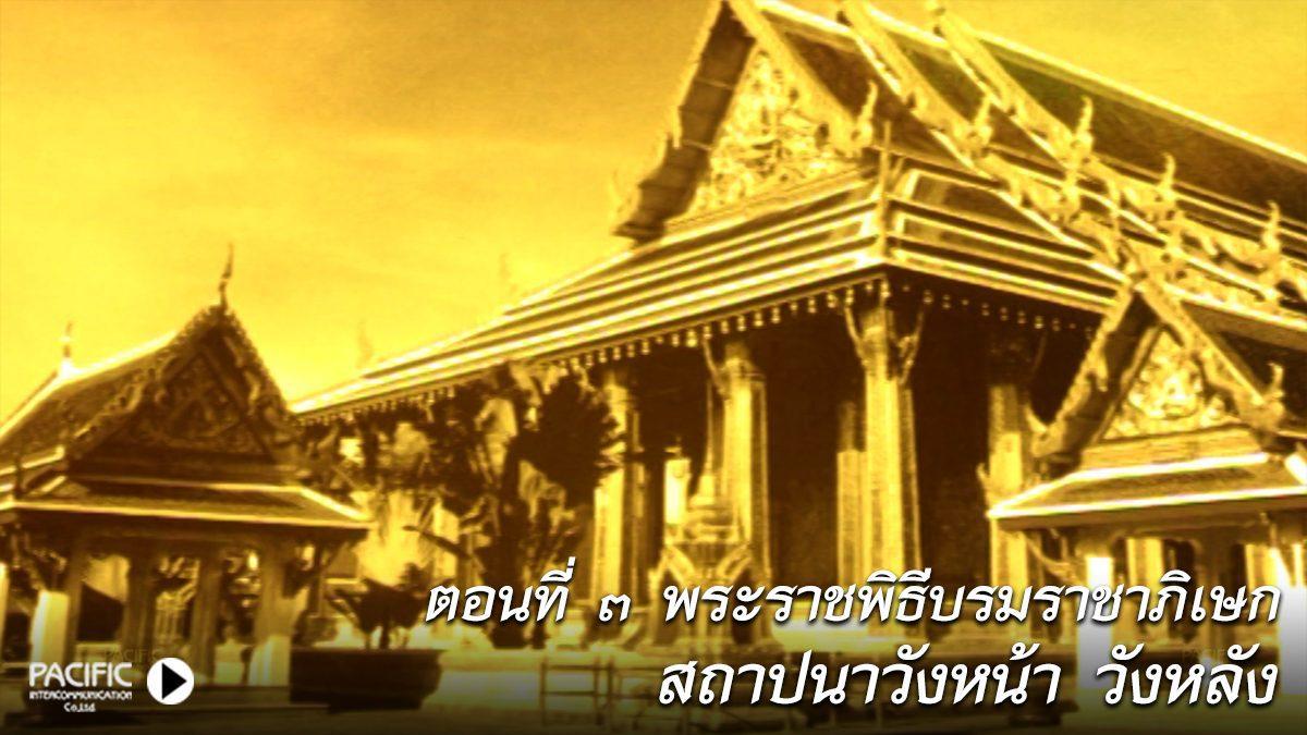 ตอนที่ 3 พระราชพิธีบรมราชาภิเษกสถาปนาวังหน้า วังหลัง