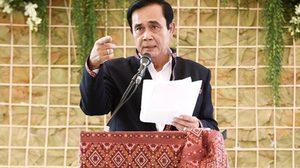 นายกฯ ส่งกลอนบทใหม่ 'ประชารัฐ ไทยนิยม' วอนคนไทยคิดถึงส่วนรวม
