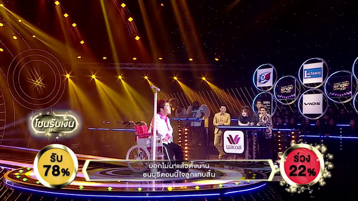 เพลง วอนพ่อตากสิน - โซคูล พรหมพัฒน์   ร้องแลก แจกเงิน Singer takes it all   29 มกราคม 2560