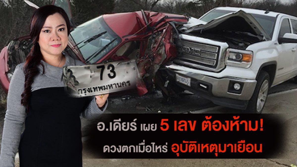 5 เลขต้องห้าม ดวงตกเมื่อไหร่ อุบัติเหตุมาเยือน