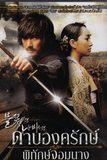The Sword With No Name ดาบองครักษ์พิทักษ์จอมนาง