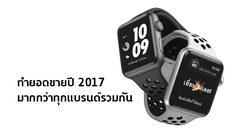 Apple Watch ทำยอดขายสมาร์ทวอทช์ปี 2017 มากกว่าทุกแบรนด์รวมกัน