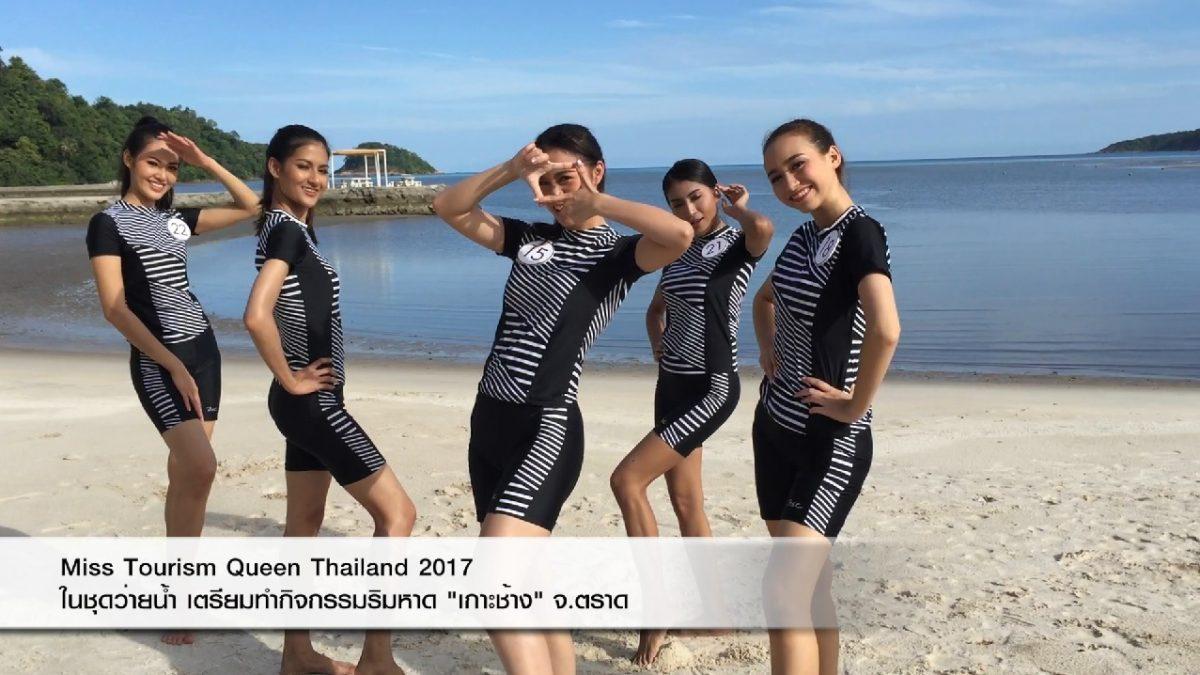 Miss Tourism Queen Thailand 2017  ในชุดว่ายน้ำ เตรียมทำกิจกรรมริมหาด