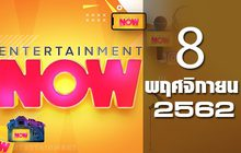 Entertainment Now Break 2 08-11-62