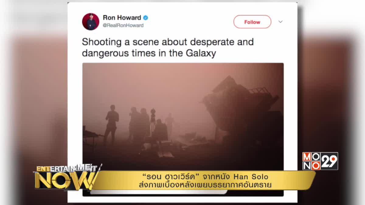 """""""รอน ฮาวเวิร์ด"""" จากหนัง Han Solo ส่งภาพเบื้องหลังเผยบรรยากาศอันตราย"""