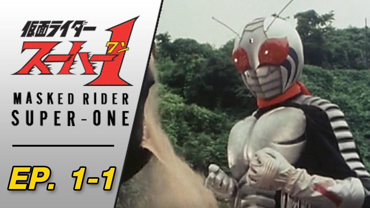 Masked Rider Super One ตอนที่ 1-1
