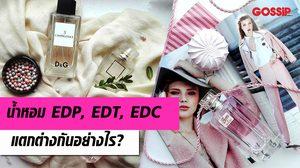 น้ำหอม EDP, EDT, EDC แตกต่างกันอย่างไร?