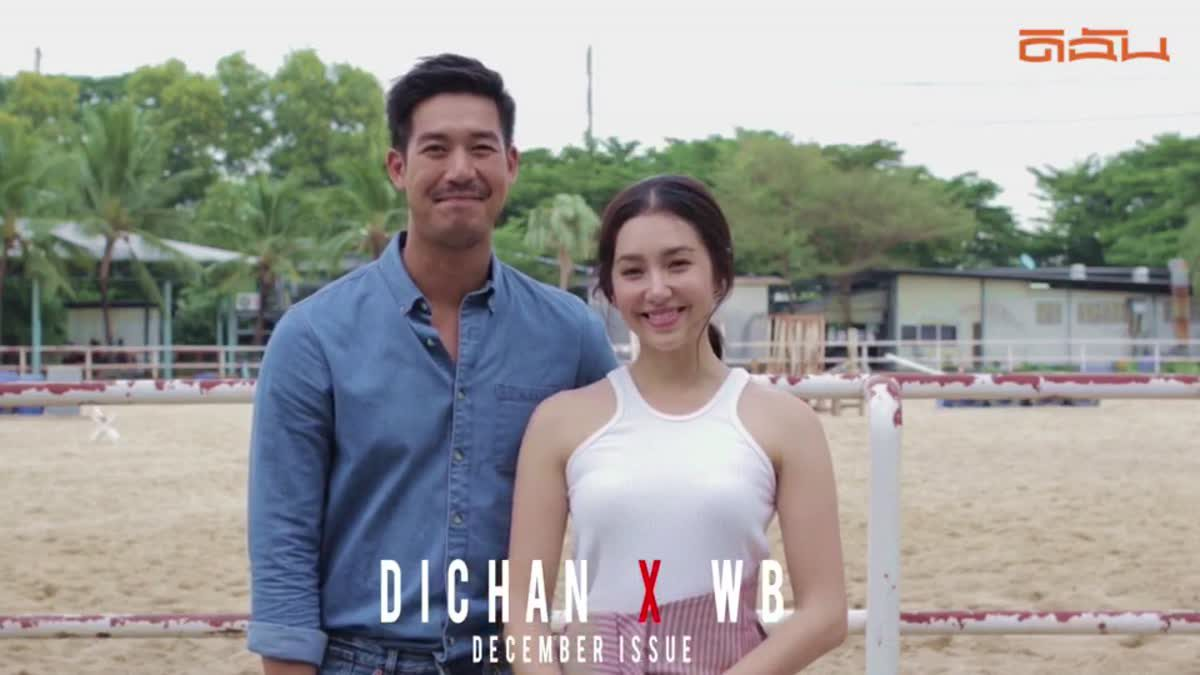 Dichan X WB : December Issue