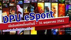ANT แห่ง ม.ธุรกิจบัณฑิตย์ แจกทุนการศึกษากับคนพันธุ์เกมและ Esports !
