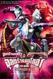 Ultraman Tiga,Ultraman Dyna & Ultraman Gaia Movie อุลตร้าแมนไกอา เดอะมูฟวี่ ศึกใหญ่ทะลุมิติ