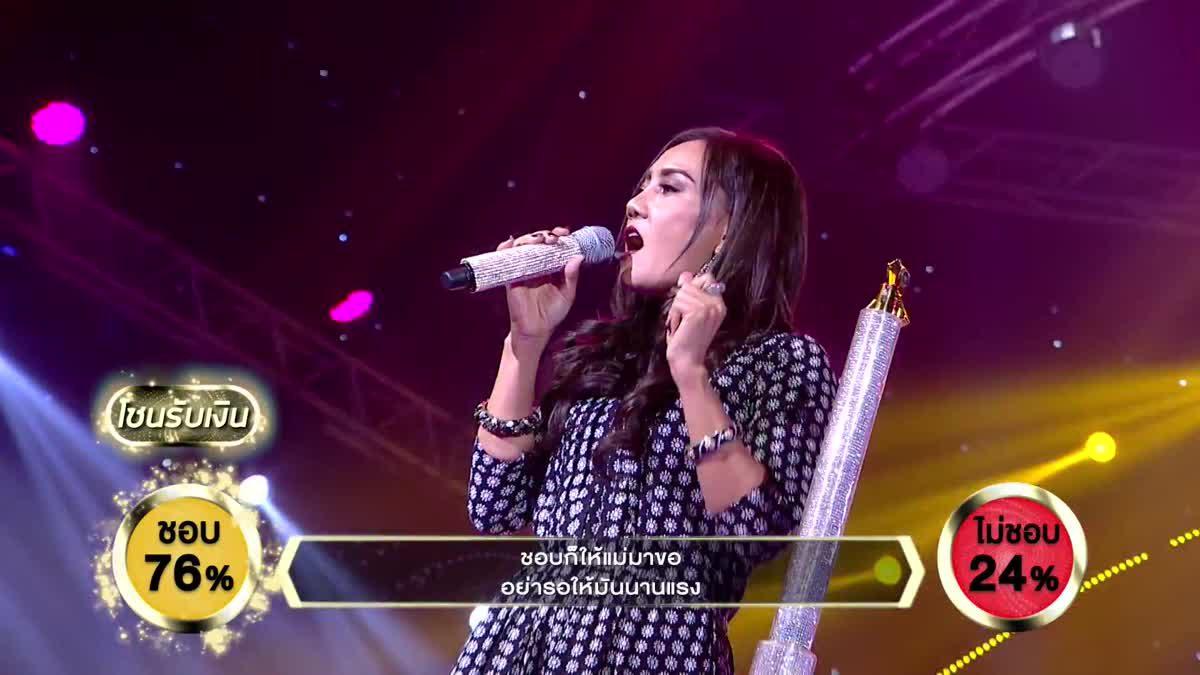 สาวเทคนิค - นัด นัดฐา | ร้องแลกแจกเงิน Singer Takes It All | 3 ก.ย. 60