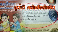 จี้ ศธ. ตรวจสอบแบบเรียนไทย หลังพบมีเนื้อหาผิด แต่ถูกตีพิมพ์เผยแพร่