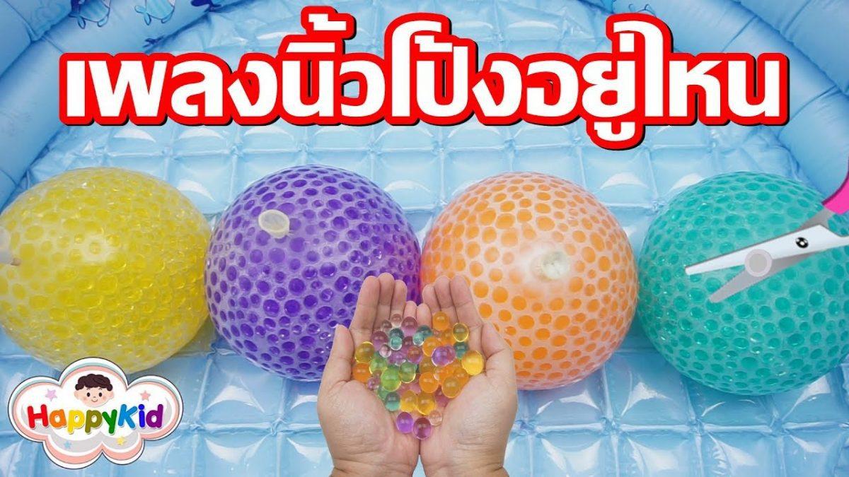 เพลงนิ้วโป้งอยู่ไหน #21 | เจาะลูกโป่งเบบี้คริสตัล | เรียนรู้สีภาษาไทย | Orbeez Balloon Bomb