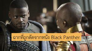 โอโคเย ปะทะคารม วากาบิ!! ในฉากที่ถูกตัดออกจากหนัง Black Panther