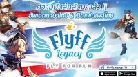 Flyff Legacy เกม MMORPG ระดับตำนานกลับมาอีกครั้งในเวอร์ชั่นไทย!