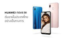 HUAWEI เริ่มขาย nova 3e มือถือกล้องหน้า 24 ล้านพิกเซล ในประเทศไทยอย่างเป็นทางการ