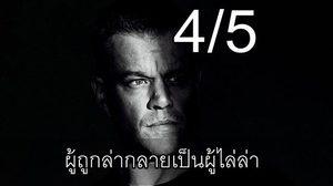 รีวิว Jason Bourne : ผู้ถูกล่ากลายเป็นผู้ไล่ล่า
