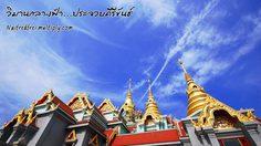 49 ภาพสวย มหัศจรรย์เมืองไทย ต้องไปสัมผัส