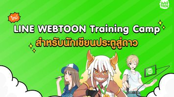 LINE WEBTOON Training Camp