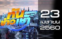 ทันข่าวเช้า เสาร์ – อาทิตย์ Good Morning Thailand 23-04-60