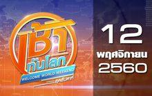 เช้าทันโลก สุดสัปดาห์ Welcome World Weekend 12-11-60