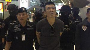 """ปส.รวบ """"โก จุน เกียต"""" นักค้ายาเสพติดข้ามชาติชาวมาเลเชียคาสนามบิน"""