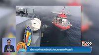 ระทึก ! เรือกองทัพรัสเซียชนเรือส่งสินค้า อับปางนอกชายฝั่งตุรกี
