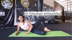 10 ท่า ออกกำลังกาย กระชับต้นขา ลาก่อนขาเบียด โดย ดาว Fit Kab Dao