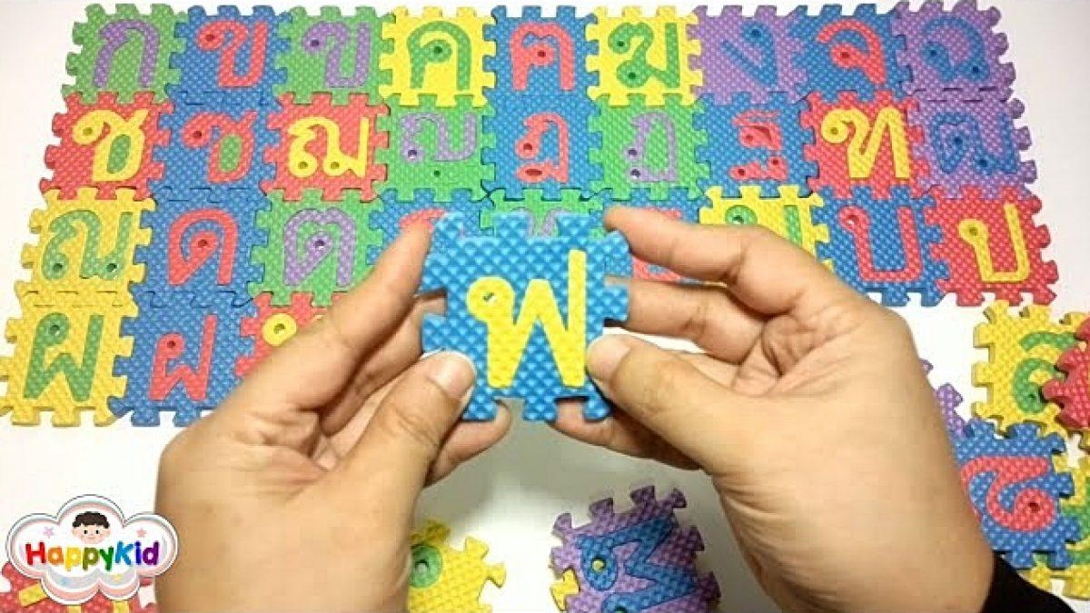 พยัญชนะไทย | จิ๊กซอว์ ก ไก่ | ฝึกอ่าน ก เอ๋ย ก ไก่ | Learn Thai Alphabet with Jigsaw