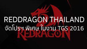 Redragon Thailand