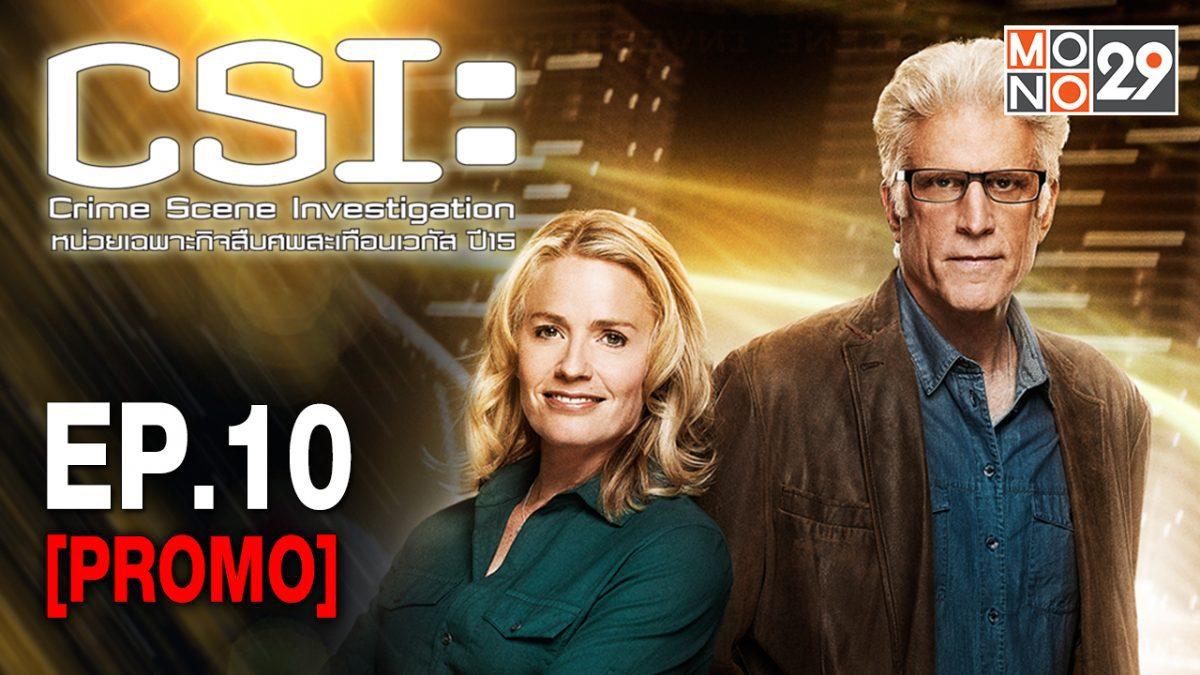 CSI : Crime Scene investigation หน่วยเฉพาะกิจสืบศพสะเทือนเวกัส ปี 15 EP.10 [PROMO]