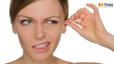 เปิดคำตอบ ขี้หูอุดตัน จำเป็นต้องแคะหู หรือไม่?