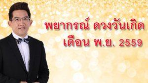 คลิปวิดีโอ ดูดวงวันเกิด ประจำเดือน พฤศจิกายน 2559 โดย อ.คฑา ชินบัญชร