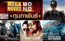 Mega Movie กับเดือนแห่งความรัก ทางช่อง MONO29