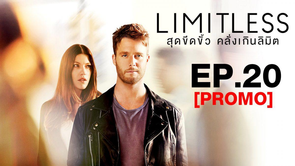 Limitless สุดขีดขั้ว คลั่งเกินลิมิต ปี 1 EP.20