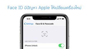 Face ID ของ iPhone X มีปัญหา หากซ่อมกล้องหลังไม่ได้ Apple ให้เปลี่ยนเครื่องใหม่