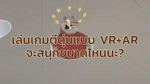 เกมตีตุ่น ถ้าเล่นด้วยเทคโนโลยี VR+AR จะมีหน้าตาเป็นอย่างไรนะ?