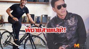 ฟิลลิปส์ แทบอยากกรี๊ด!! โตโน่ ใจป๋า ซื้อจักรยานให้เป็นของขวัญวันเกิด (มีคลิป)