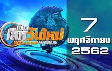 เปิดโลกวันใหม่ Welcome World 07-11-62
