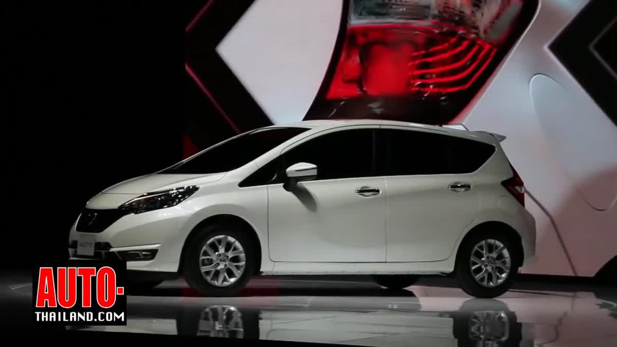 Nissan Note 2017 เปิดตัวราคาเริ่มต้นที่ 5.68 - 6.40 แสนบาท
