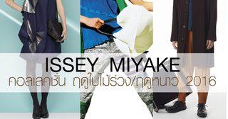 issey1