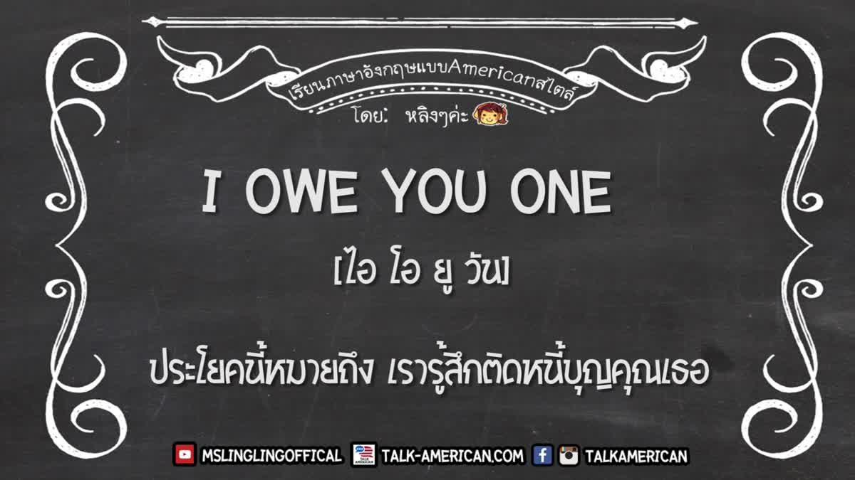 """10 วลี, คำศัพท์ภาษาอังกฤษ แทนคำ """"ขอบคุณ"""""""
