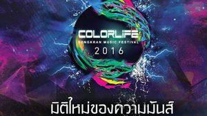 ร่วมสนุกชิงบัตร SONGKRAN RCA COLORLIFE MUSIC FESTIVAL 2016
