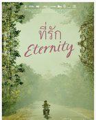 ที่รัก : eternity