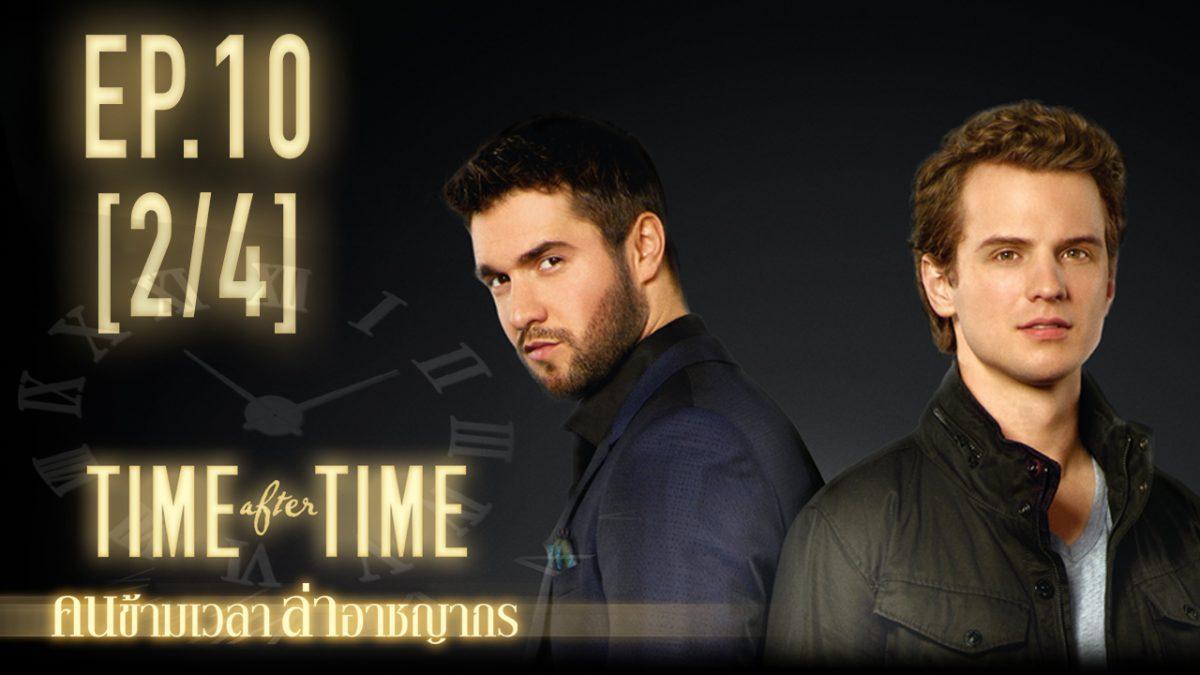 Time After Time คนข้ามเวลา ล่าอาชญากร ปี 1 EP.10 [2/4]